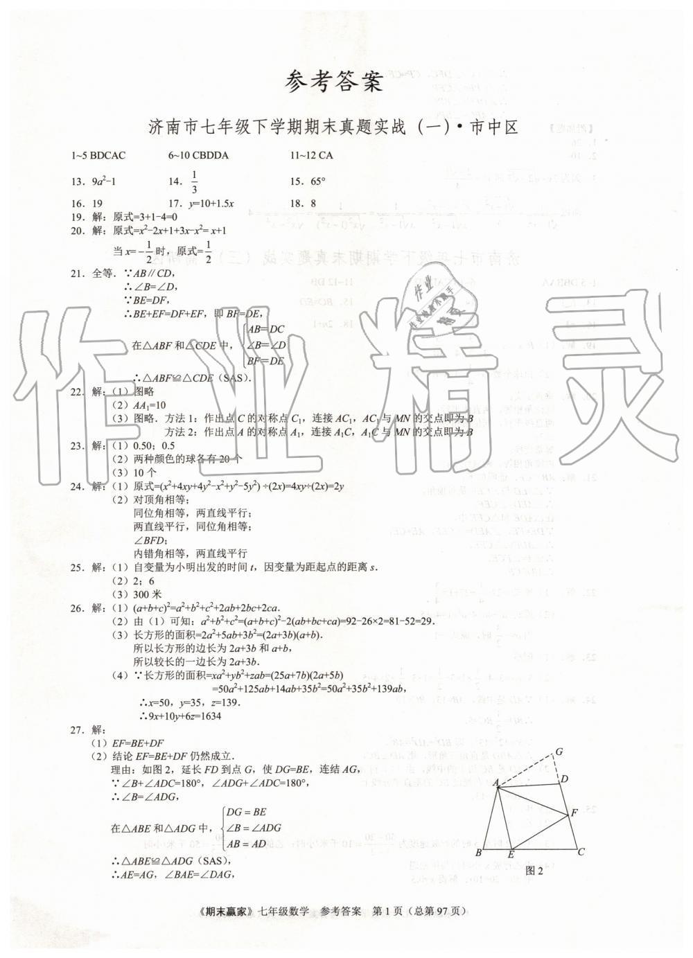 2019年期末贏家七年級數學下冊濟南地區專用第1頁