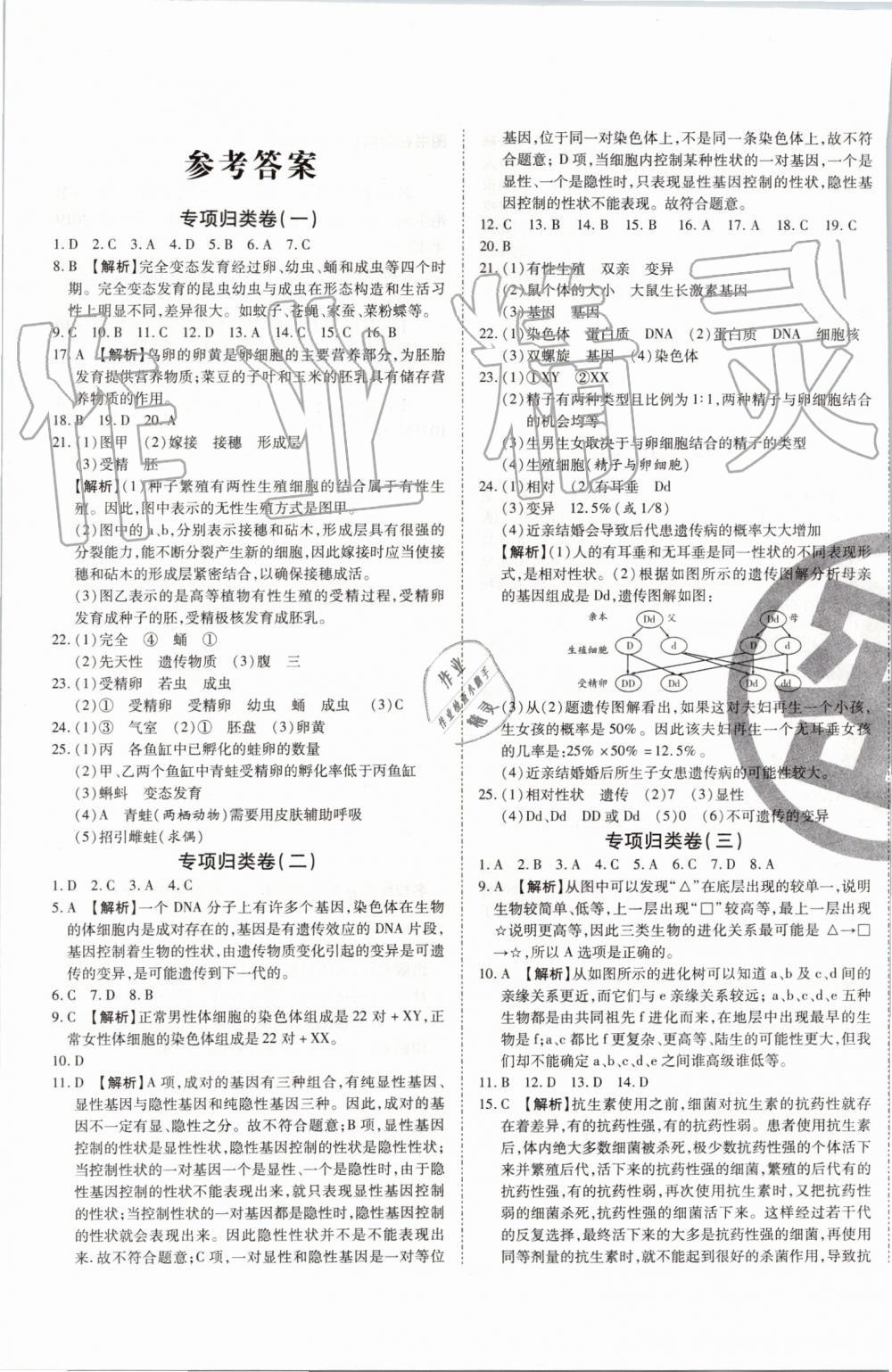 2019年启智期末冲刺卷名校练考卷八年级生物下册人教版第1页