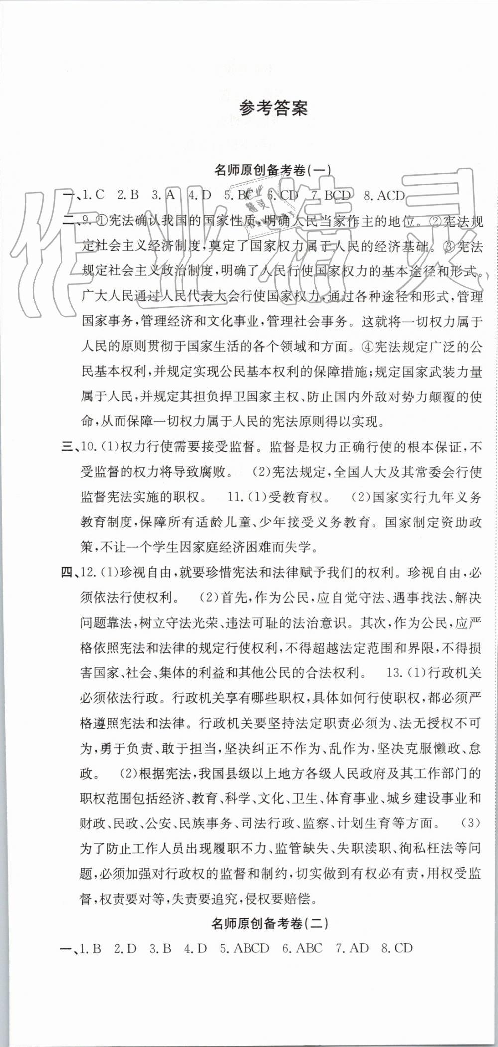 2019年高分演练期末备考卷八年级道德与法治下册人教版第1页
