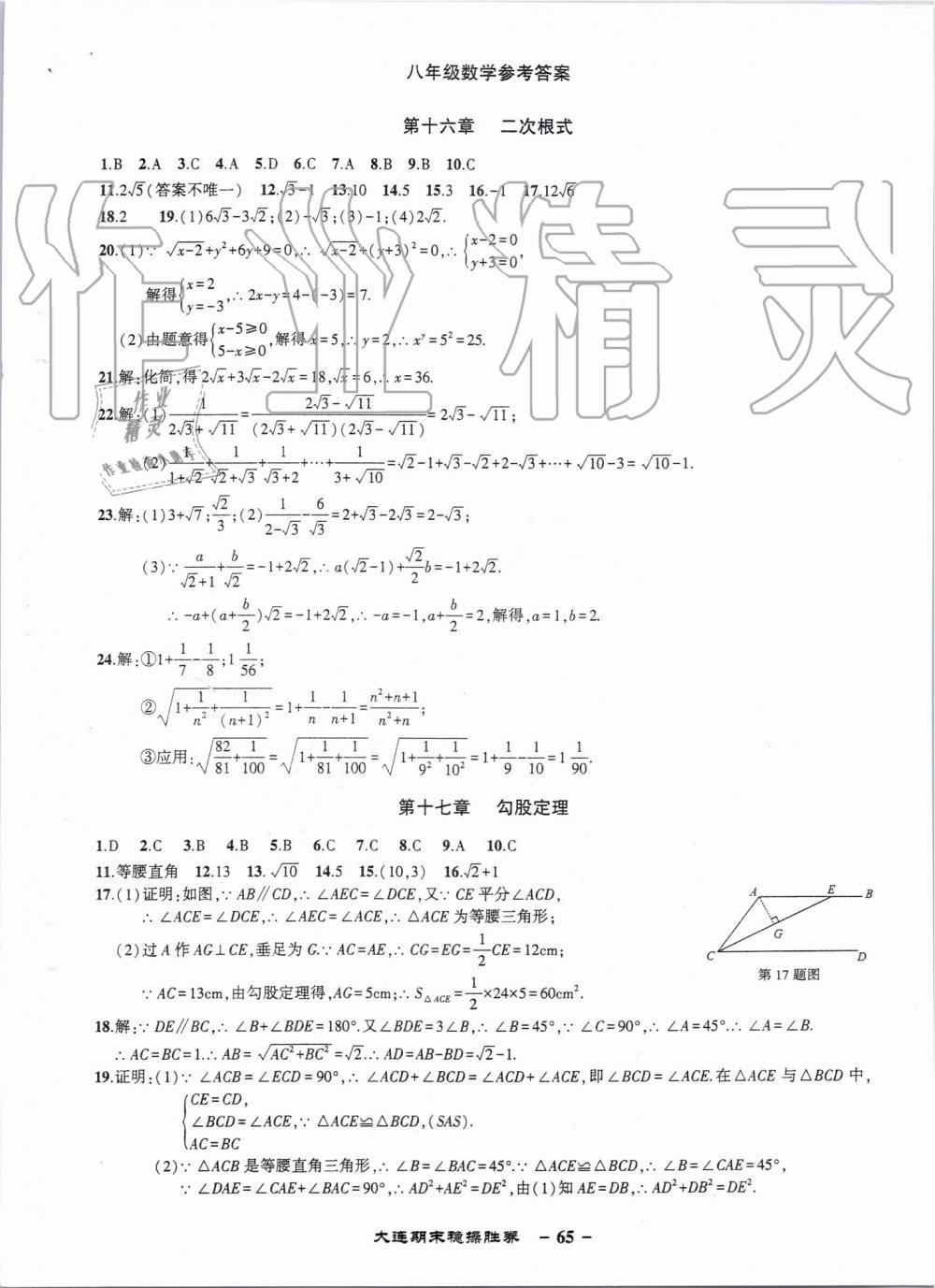 2019年大连期末稳操胜券八年级数学第二学期第1页