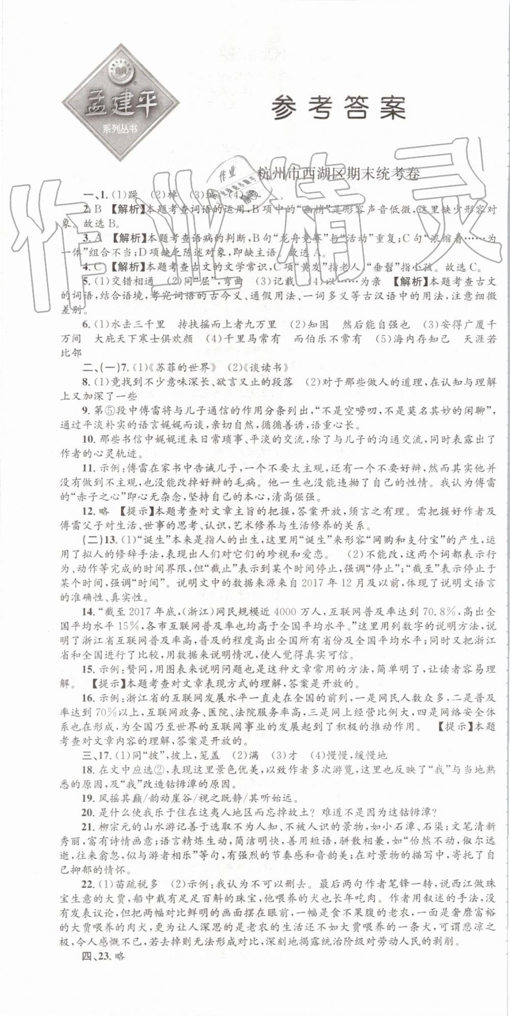 2019年孟建平各地期末试卷精选八年级语文下册人教版第1页