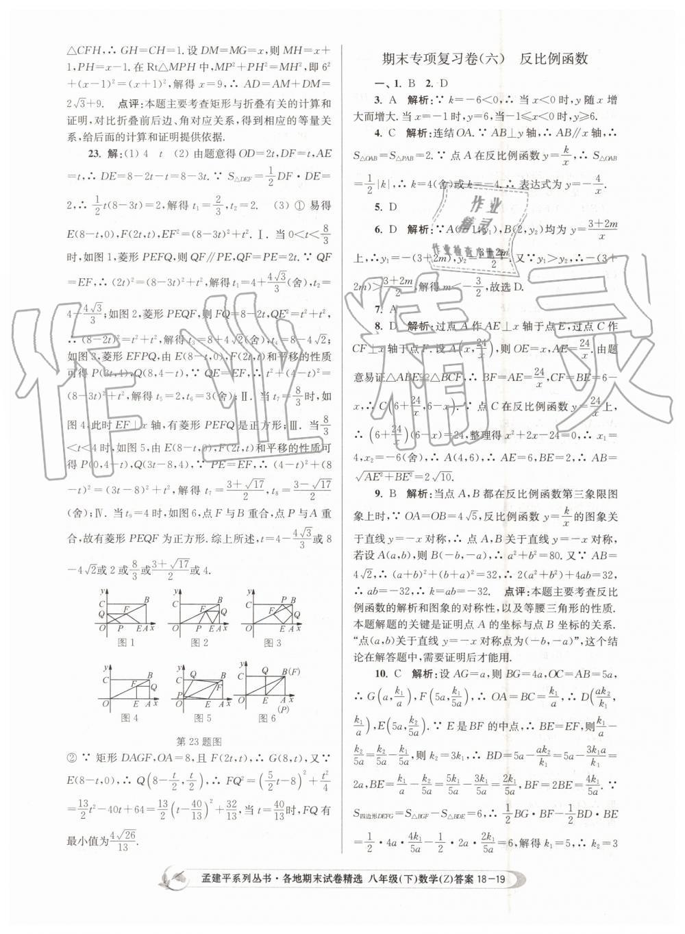 2019年孟建平各地期末试卷精选八年级数学下册浙教版第19页