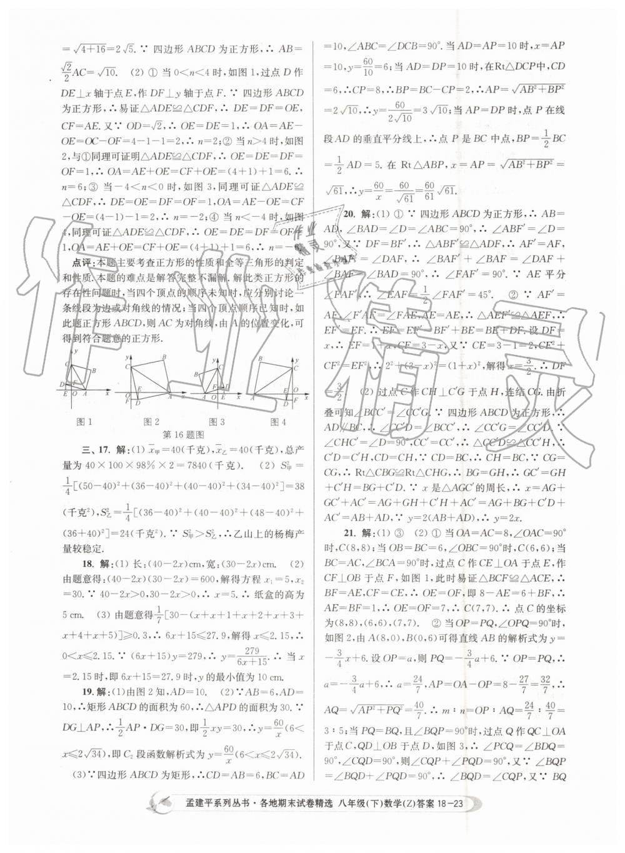 2019年孟建平各地期末试卷精选八年级数学下册浙教版第23页