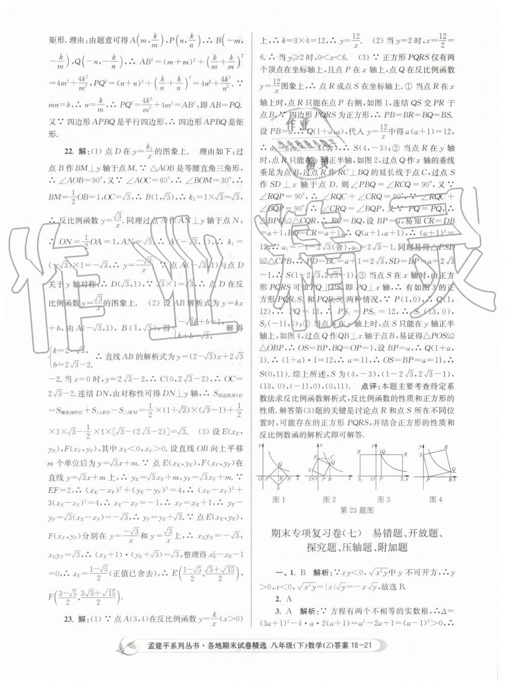 2019年孟建平各地期末试卷精选八年级数学下册浙教版第21页