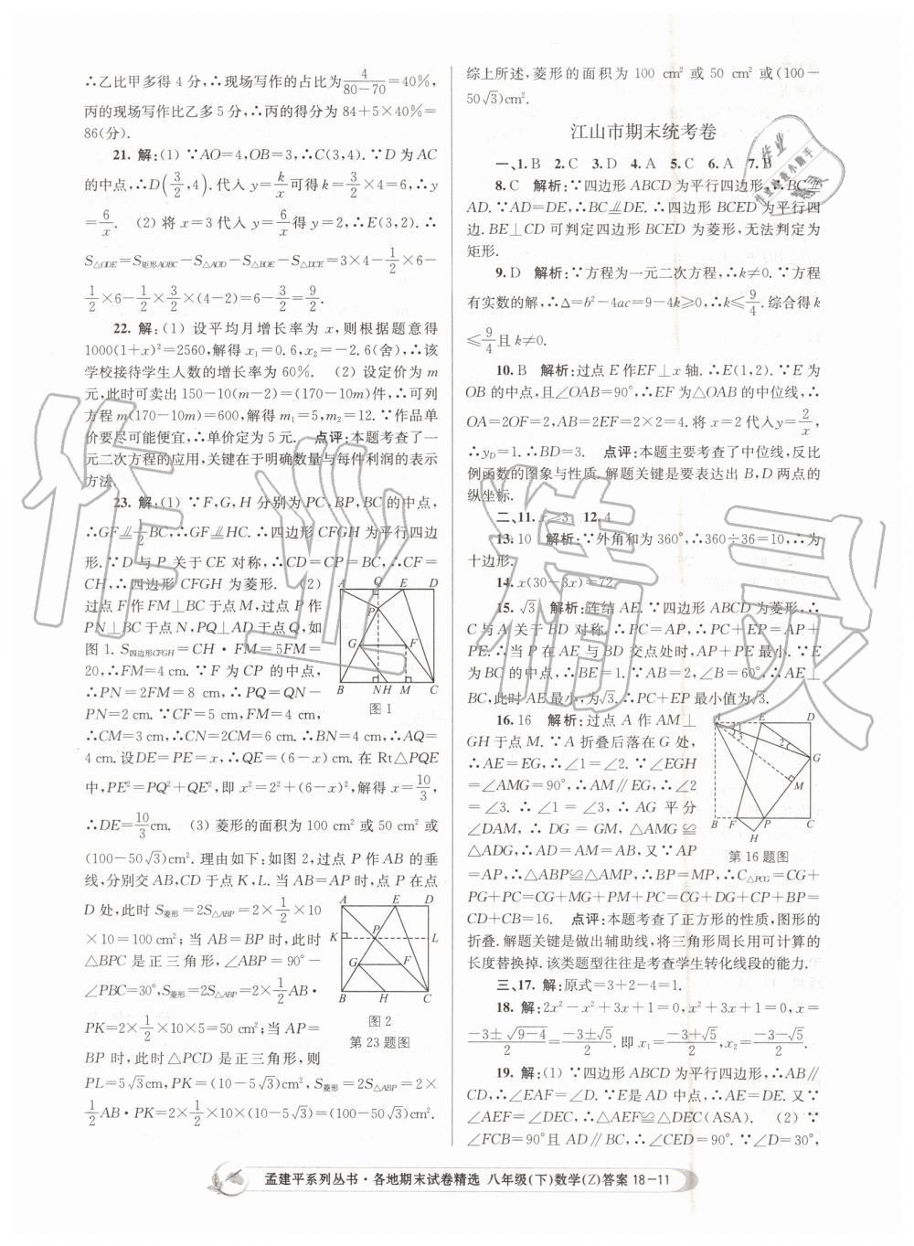 2019年孟建平各地期末试卷精选八年级数学下册浙教版第11页