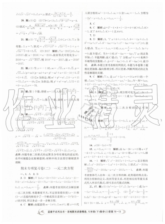 2019年孟建平各地期末试卷精选八年级数学下册浙教版第13页