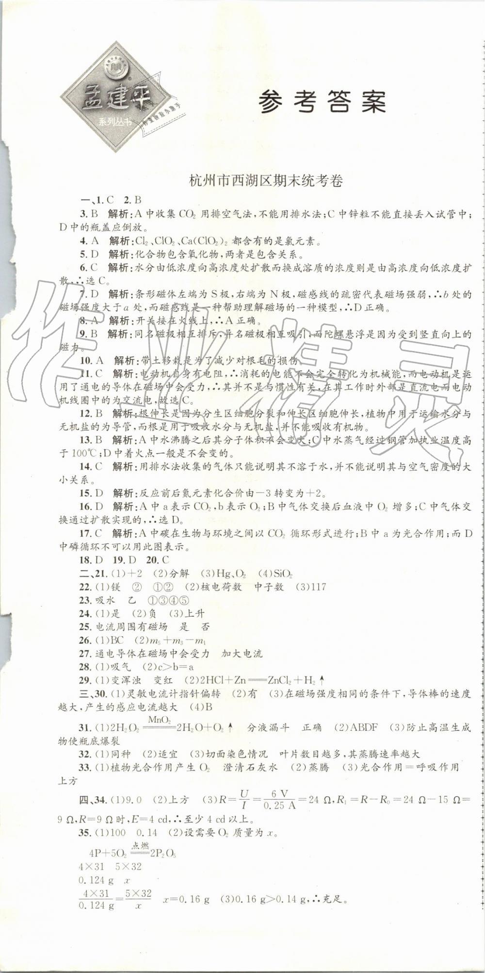 2019年孟建平各地期末试卷精选八年级科学下册浙教版第1页