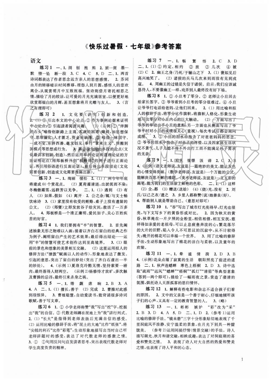 2019年快乐过暑假七年级第1页