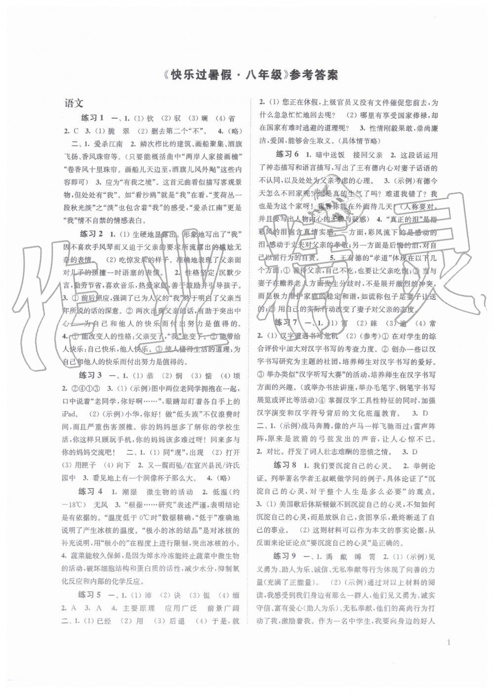 2019年快乐过暑假八年级第1页