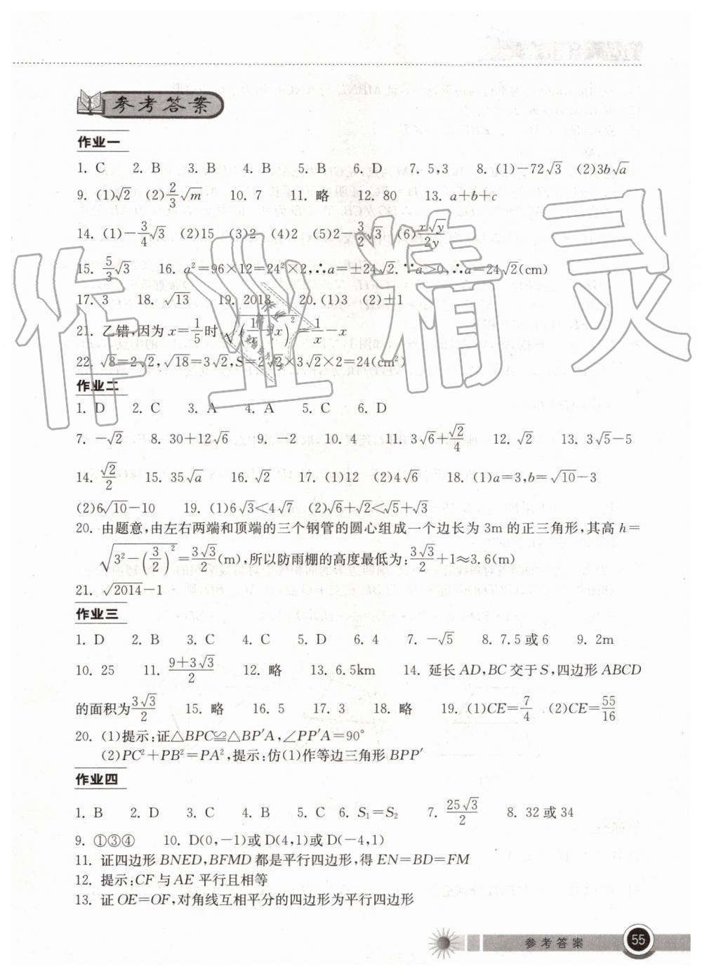 2019年长江作业本暑假作业八年级数学湖北教育出版社第1页
