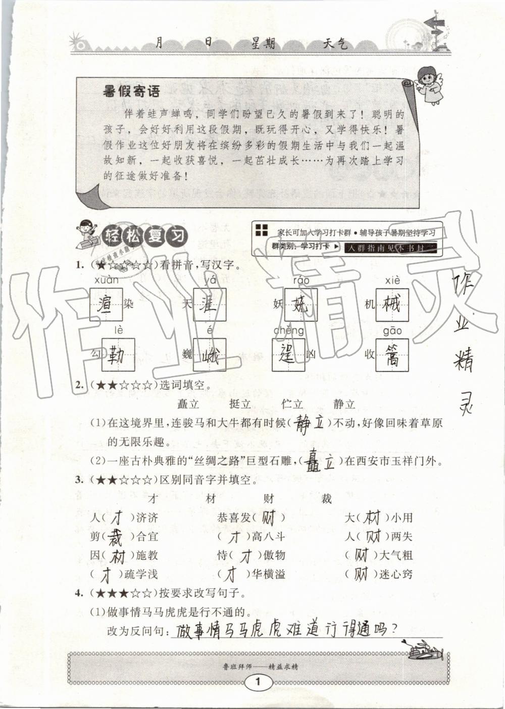 2019年长江暑假作业五年级语文崇文书局第1页