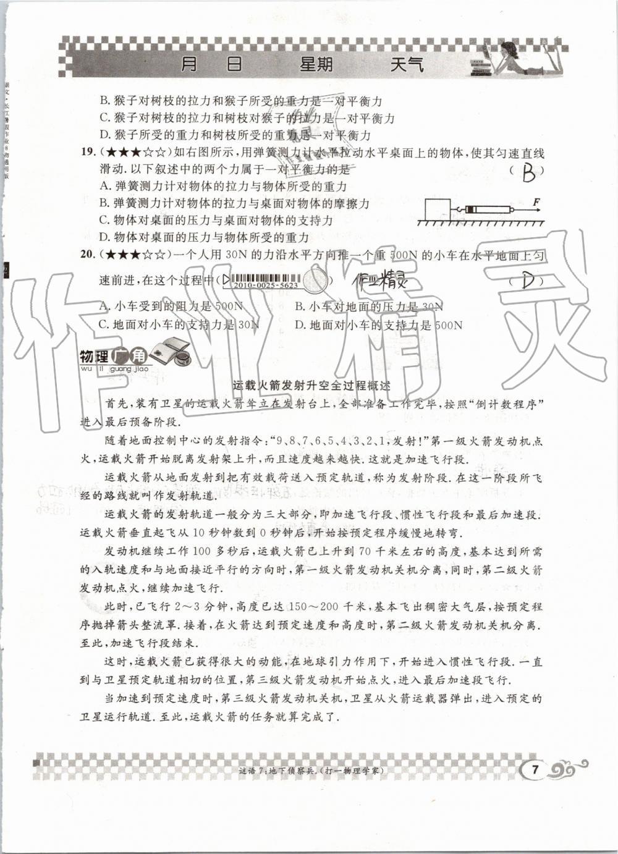 2019年长江暑假作业八年级物理崇文书局第7页
