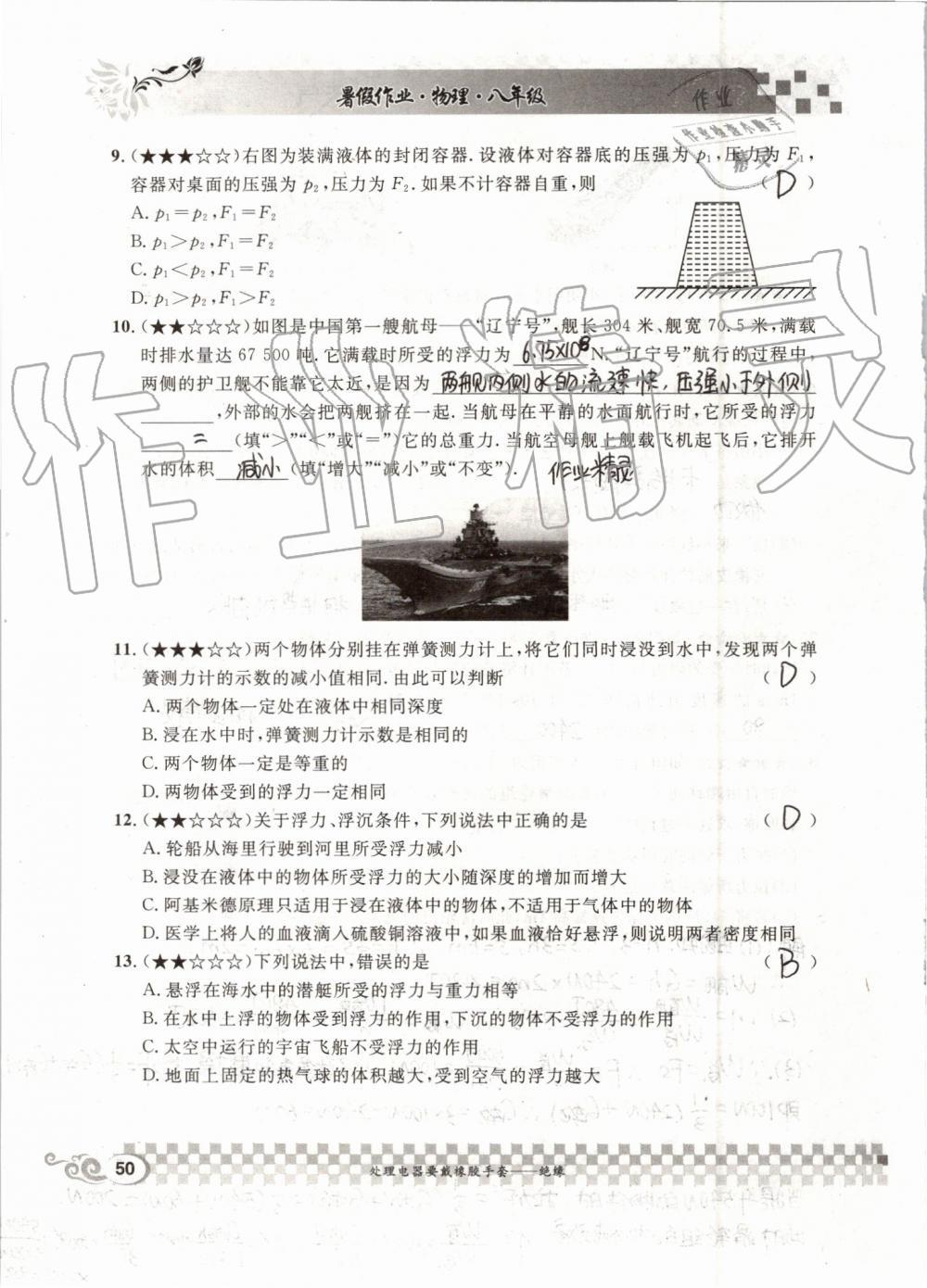 2019年长江暑假作业八年级物理崇文书局第50页