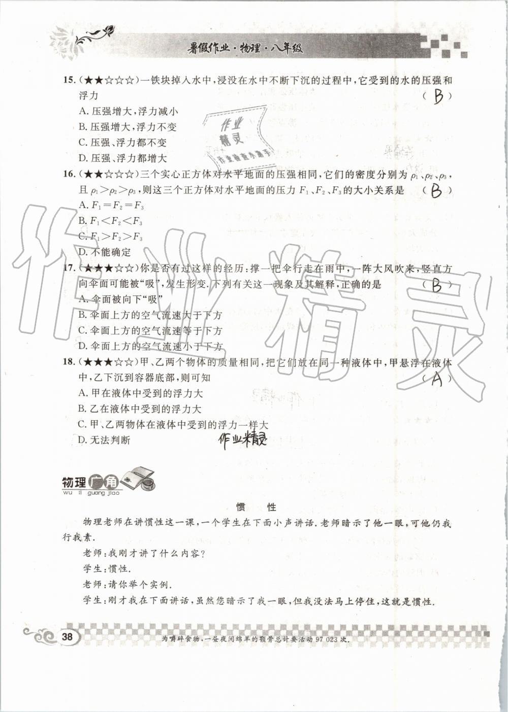 2019年长江暑假作业八年级物理崇文书局第38页