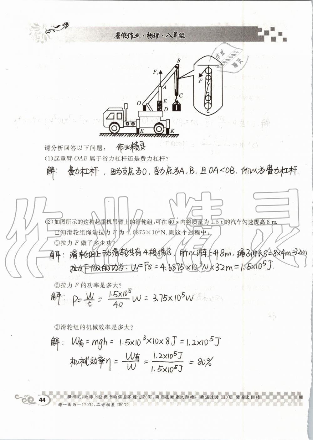 2019年长江暑假作业八年级物理崇文书局第44页