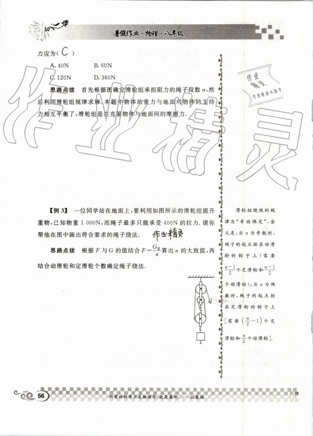 2019年长江暑假作业八年级物理崇文书局第56页