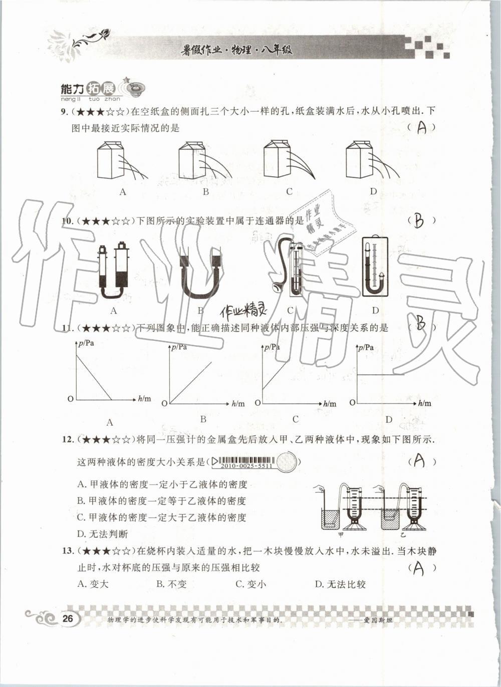 2019年长江暑假作业八年级物理崇文书局第26页