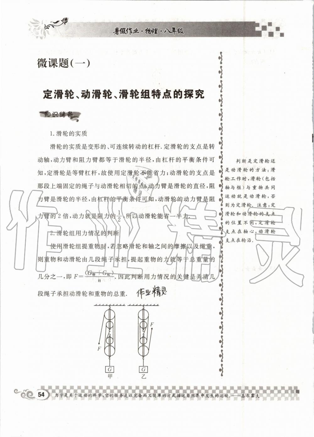 2019年长江暑假作业八年级物理崇文书局第54页