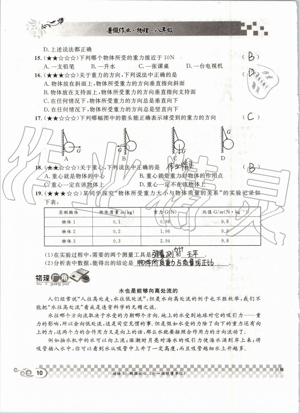 2019年长江暑假作业八年级物理崇文书局第10页