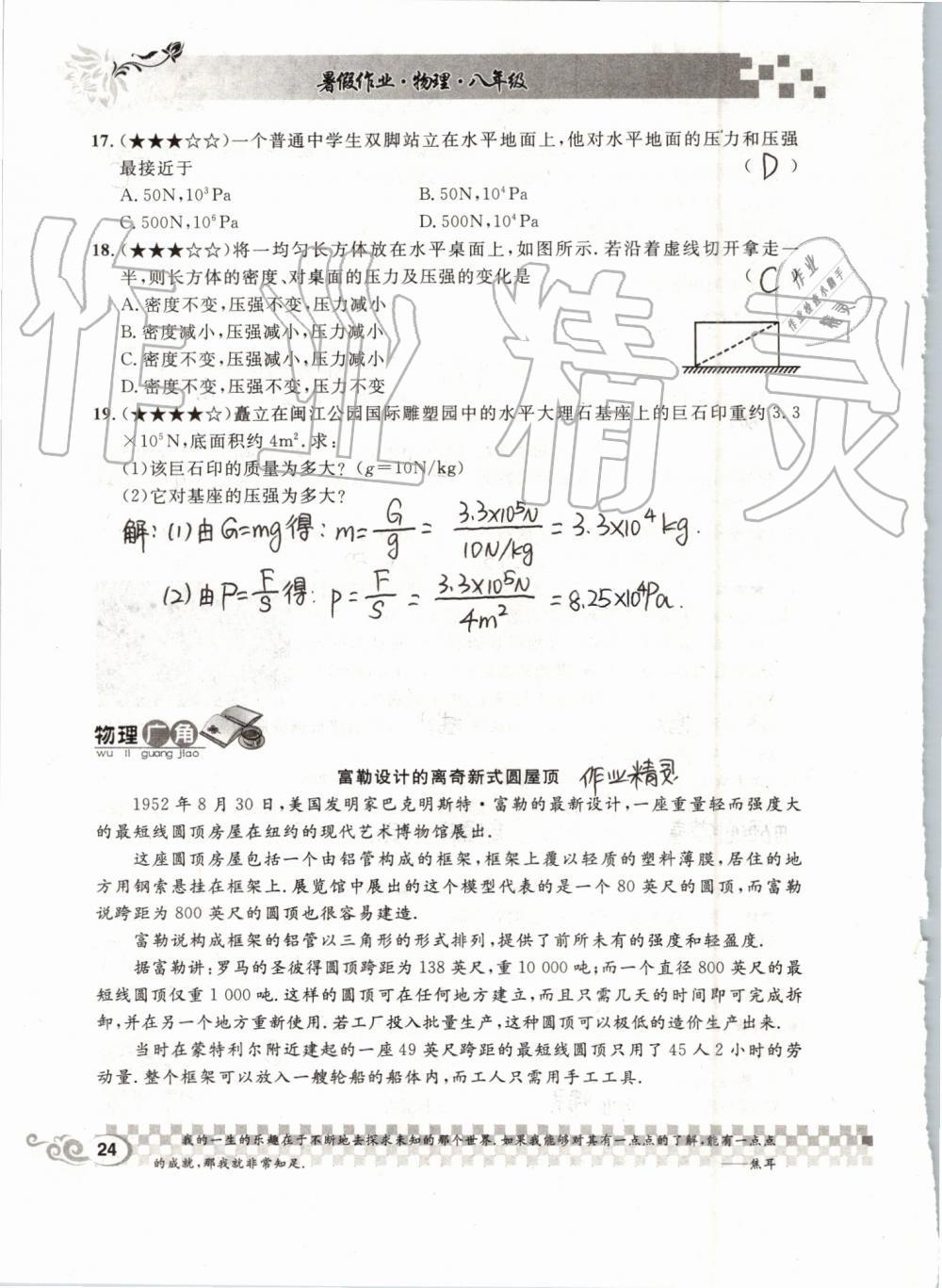 2019年长江暑假作业八年级物理崇文书局第24页