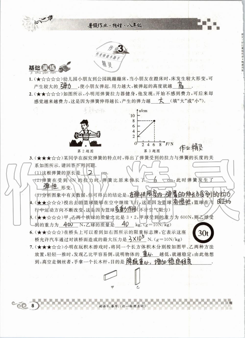 2019年长江暑假作业八年级物理崇文书局第8页
