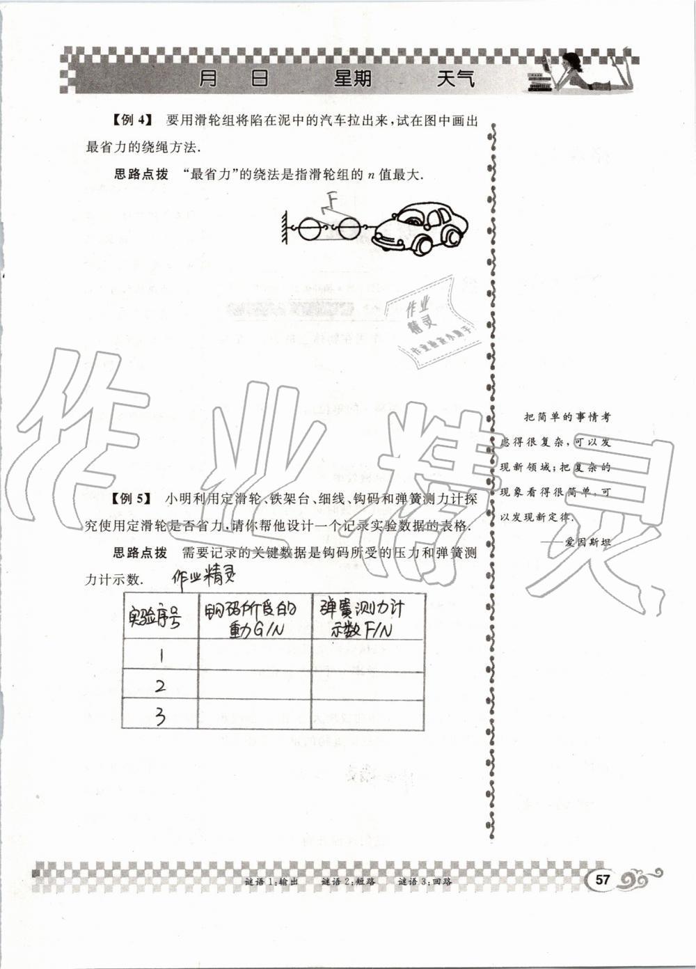 2019年长江暑假作业八年级物理崇文书局第57页