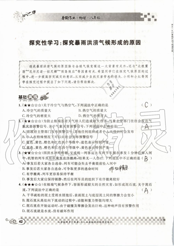 2019年长江暑假作业八年级物理崇文书局第42页