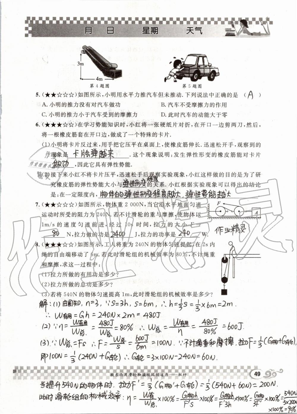 2019年长江暑假作业八年级物理崇文书局第49页