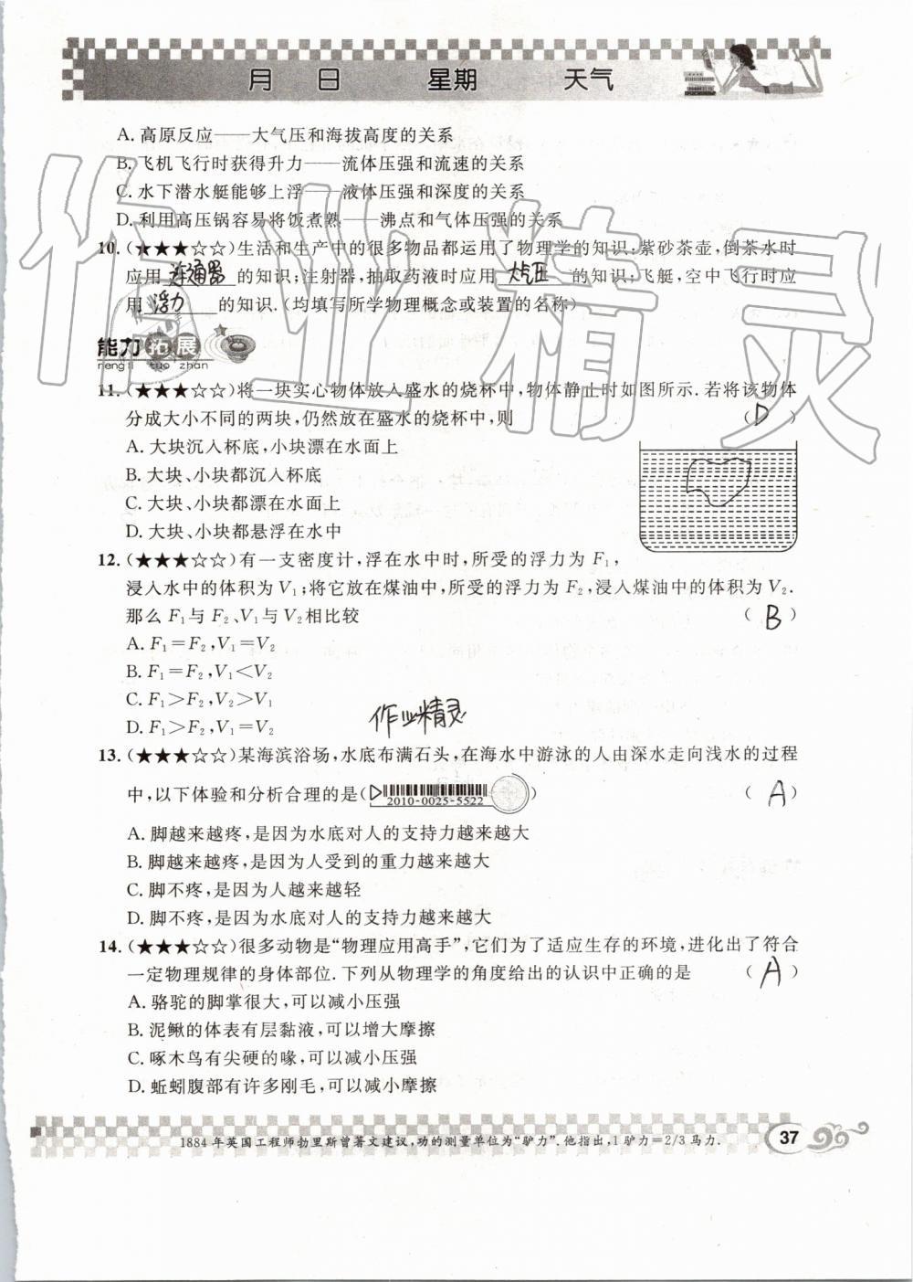 2019年长江暑假作业八年级物理崇文书局第37页
