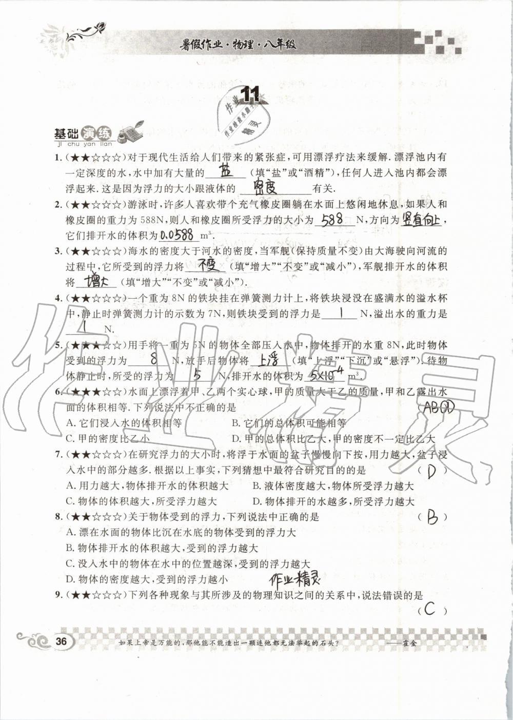 2019年长江暑假作业八年级物理崇文书局第36页