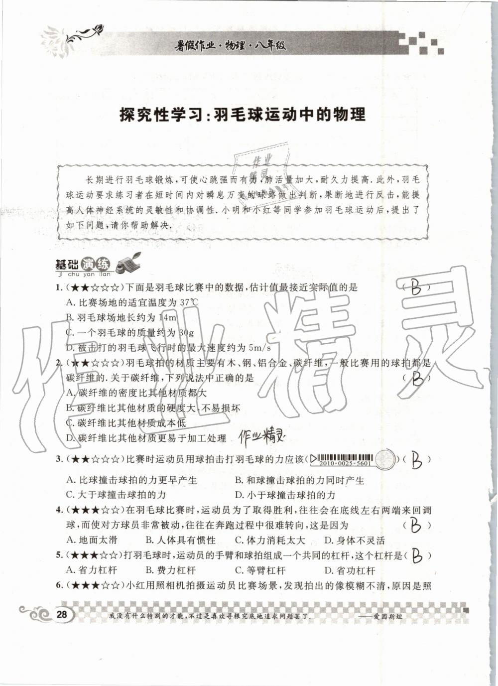 2019年长江暑假作业八年级物理崇文书局第28页