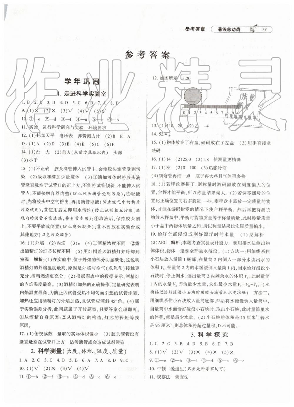 2019年暑假總動員七年級科學浙教版寧夏人民教育出版社第1頁