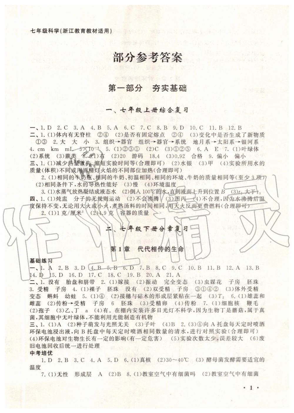 2019年暑假大串聯七年級科學浙教版安徽人民出版社第1頁