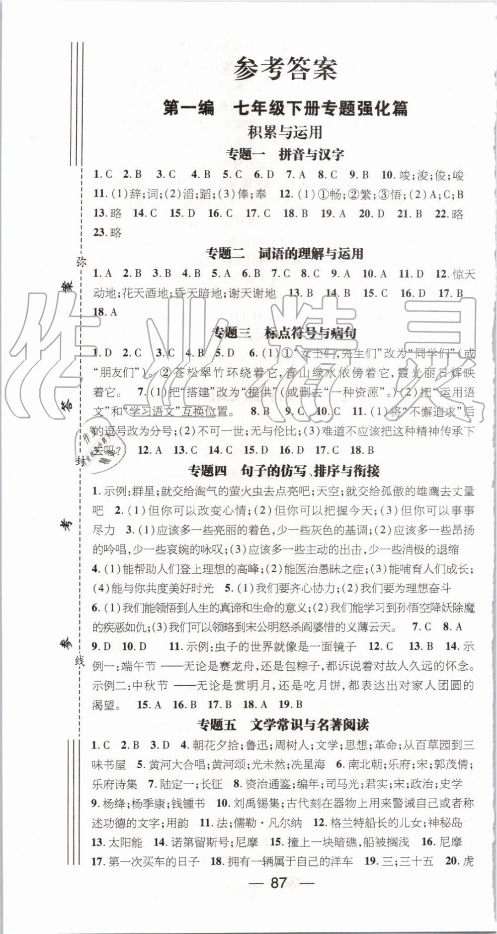 2019年鸿鹄志文化期末冲刺王暑假作业七年级语文人教版第1页