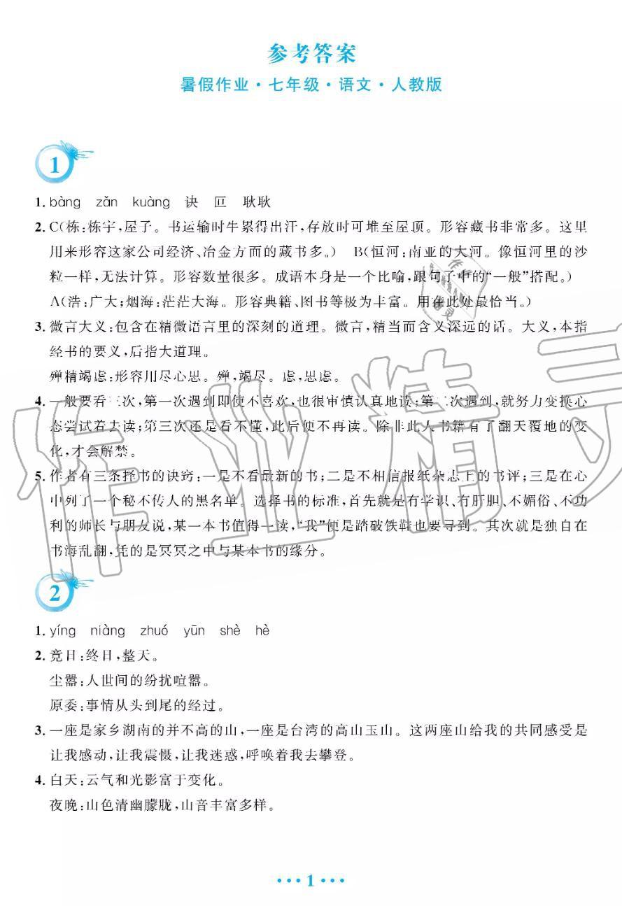 2019年暑假作业七年级语文人教版安徽教育出版社第1页