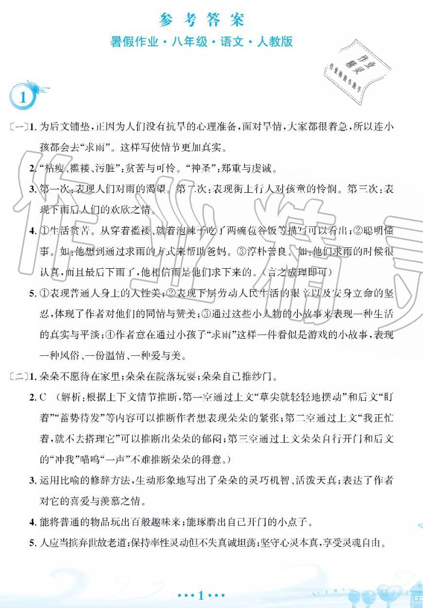 2019年暑假作业八年级语文人教版安徽教育出版社第1页