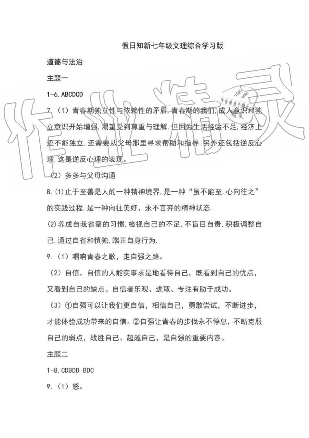 2019年暑假学习与生活假日知新七年级文理综合湖南师范大学出版社第1页
