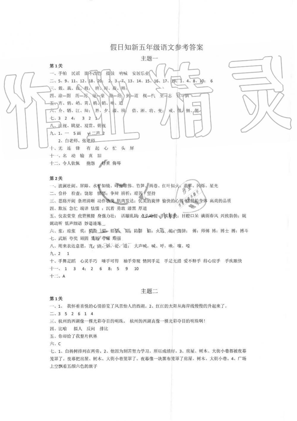 2019年暑假学习与生活假日知新五年级语文湖南师范大学出版社第1页