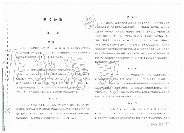 2019年學習與探究暑假學習七年級江蘇人民出版社第1頁