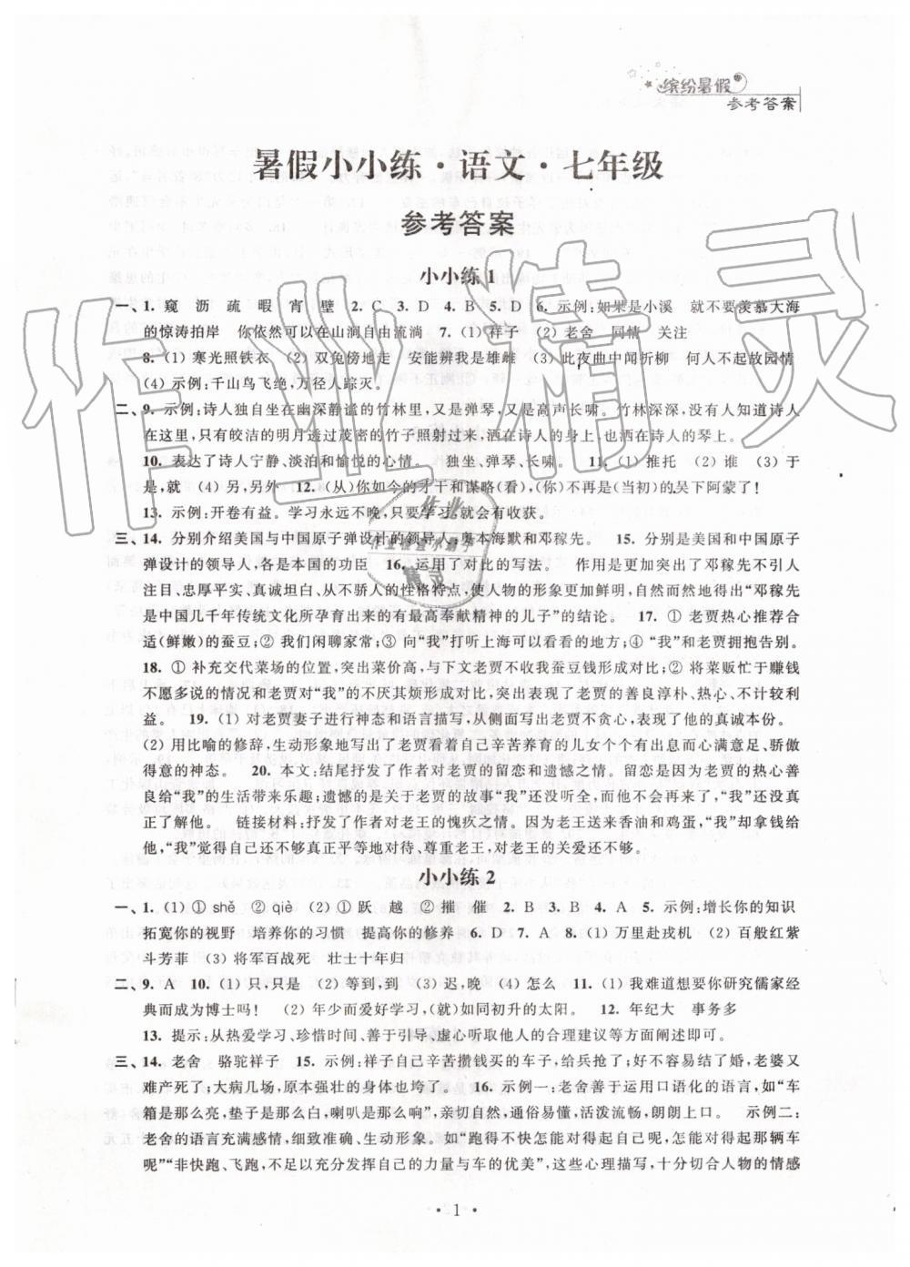 2019年暑假小小练七年级语文数学英语合订本第1页