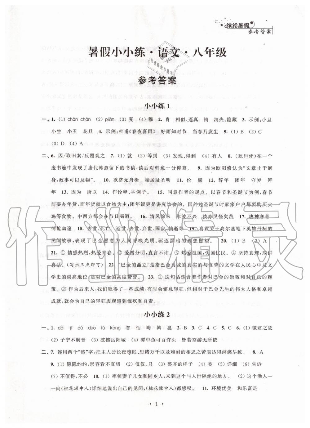 2019年暑假小小練八年級語文數學英語物理合訂本第1頁