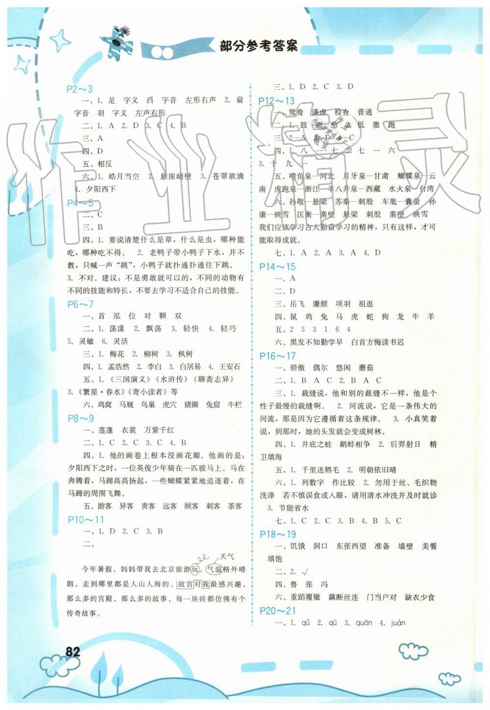 2019年暑假新启航三年级第1页