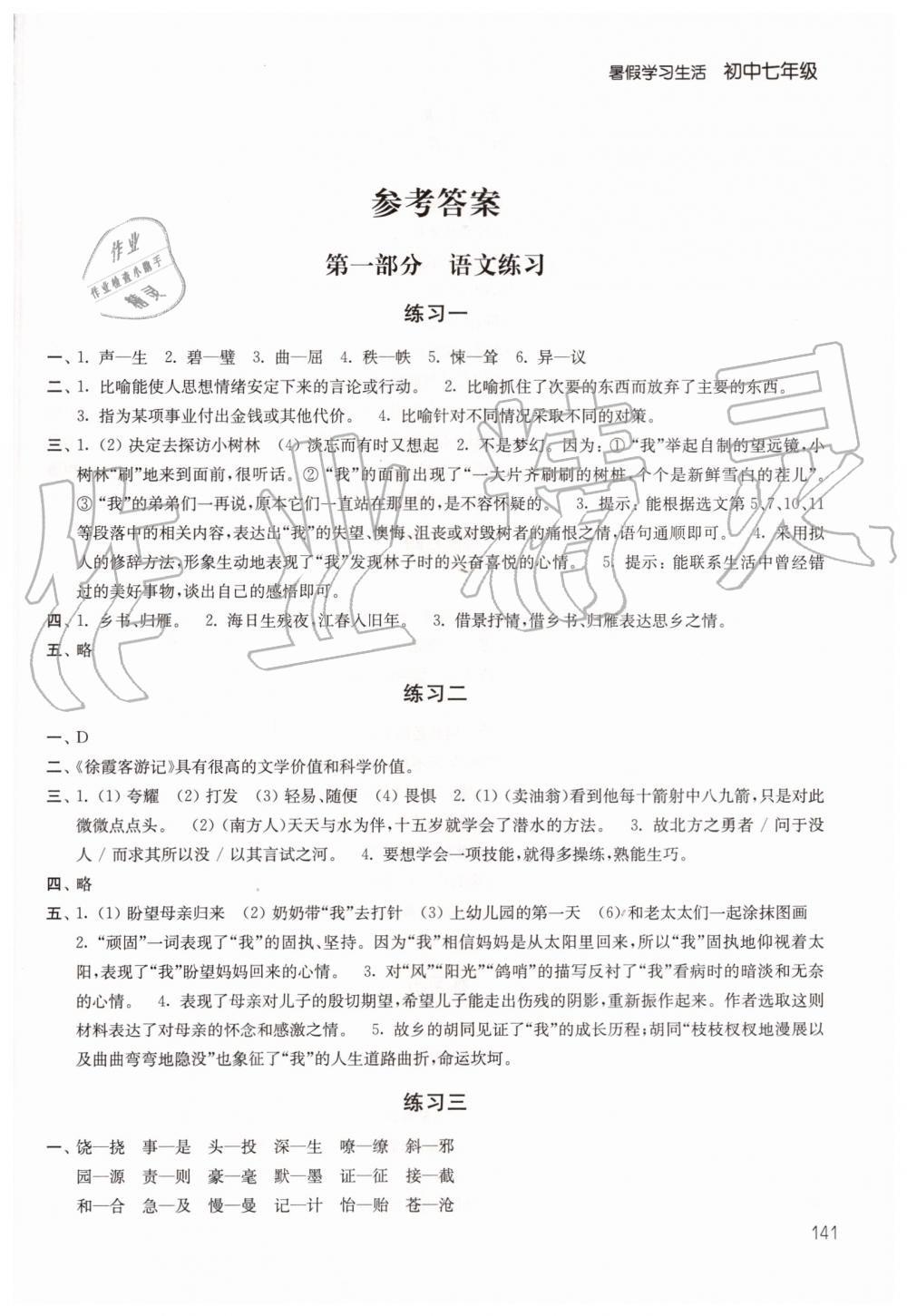 2019年暑假学习生活初中七年级译林出版社第1页
