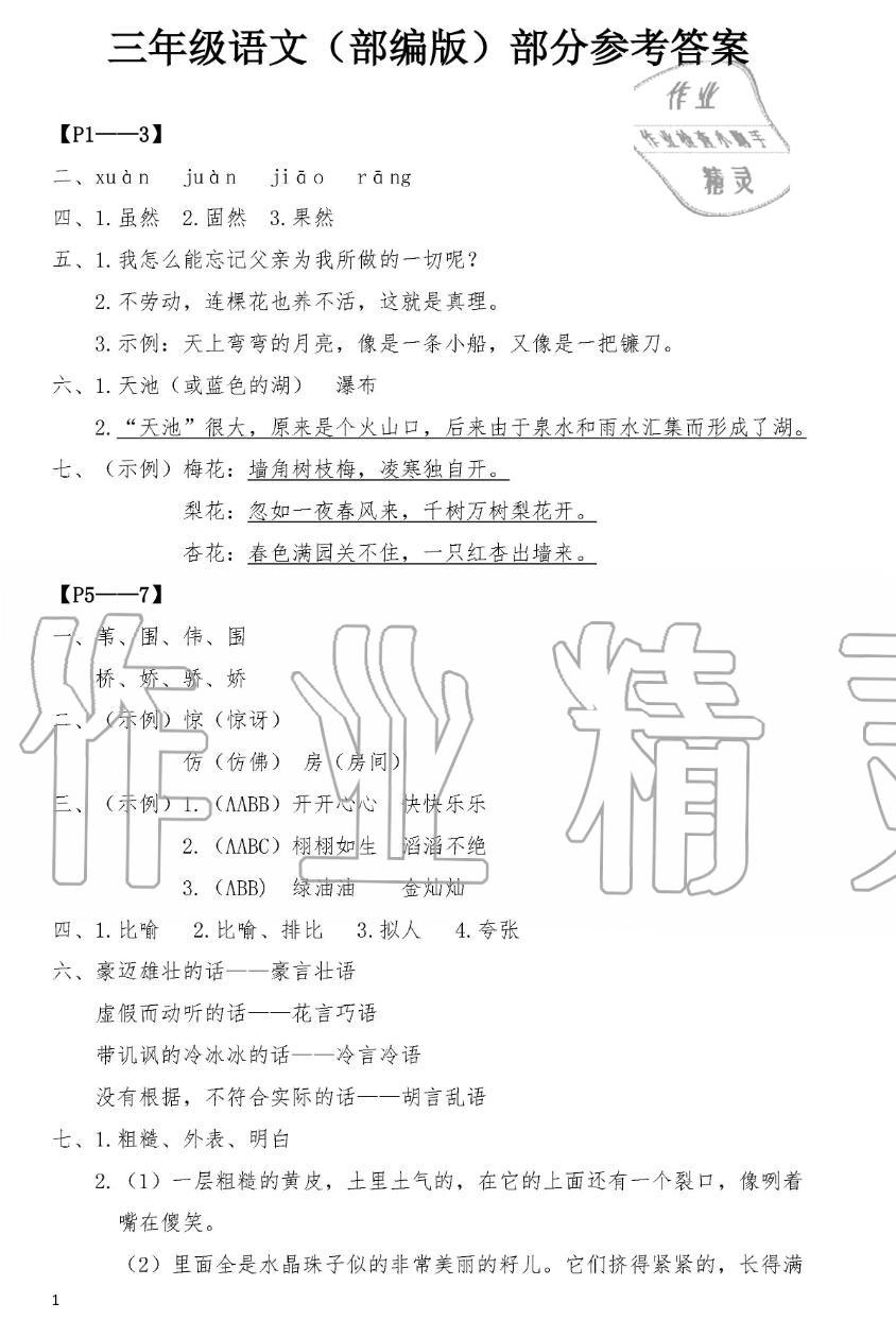 2019年暑假作业三年级语文人教版安徽少年儿童出版社第1页