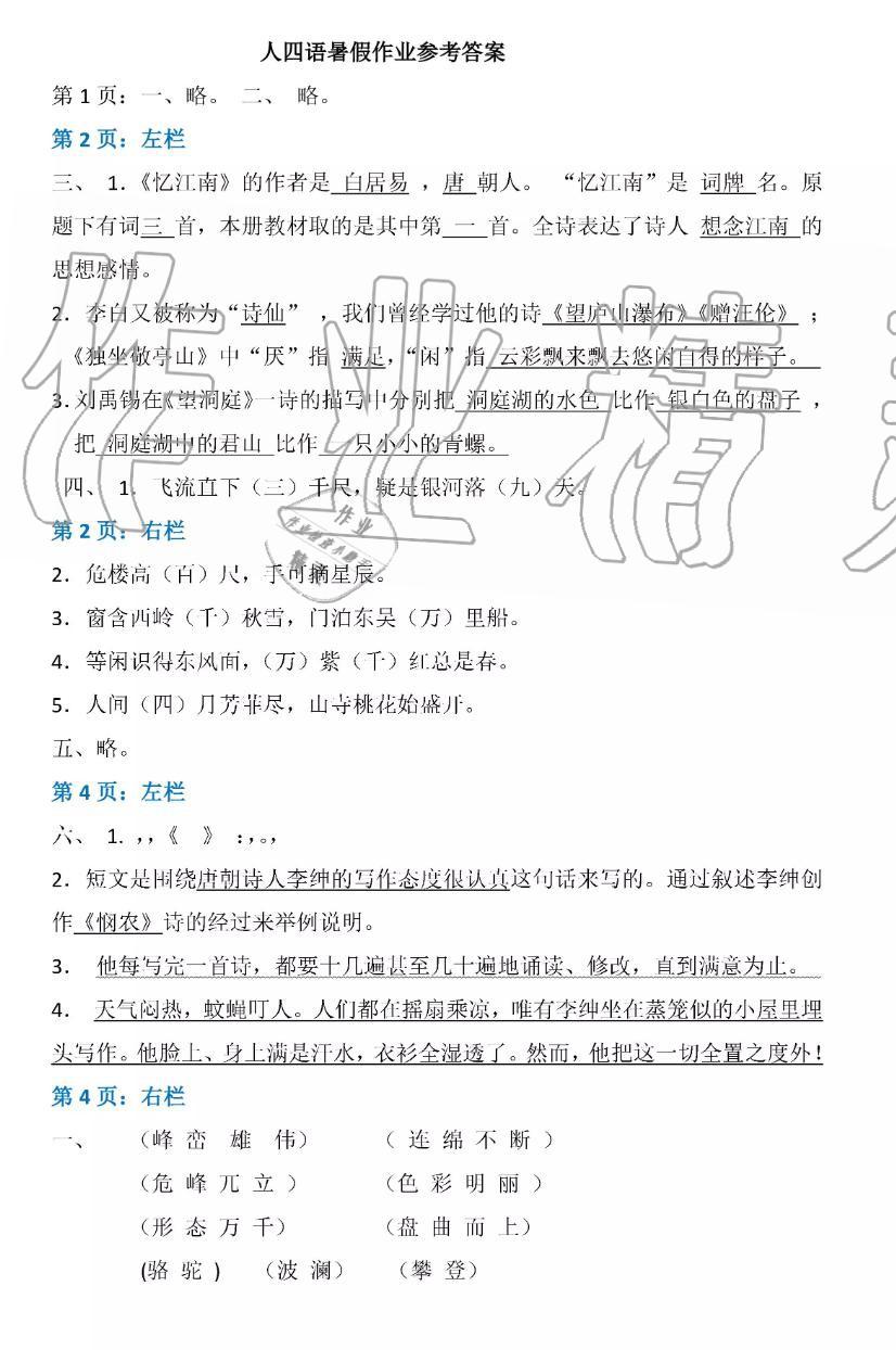 2019年暑假作业四年级语文人教版安徽少年儿童出版社第1页