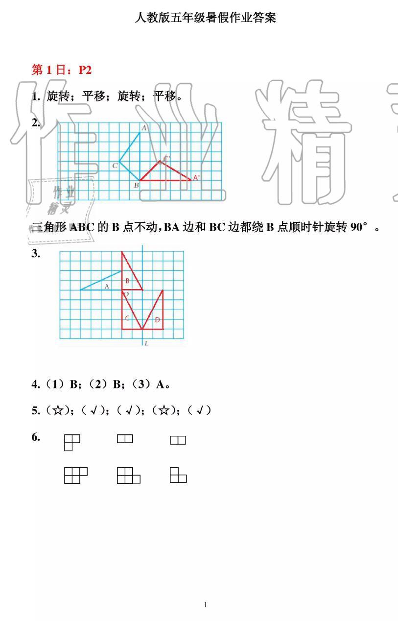 2019年暑假作业五年级数学人教版安徽少年儿童出版社第1页