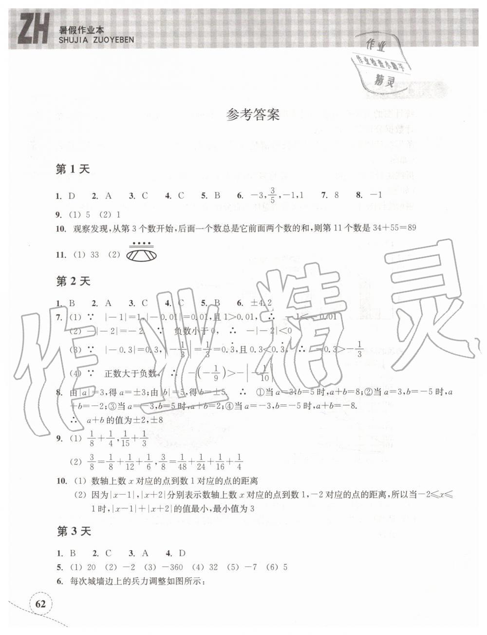 2019年暑假作業本七年級數學浙教版浙江教育出版社第1頁