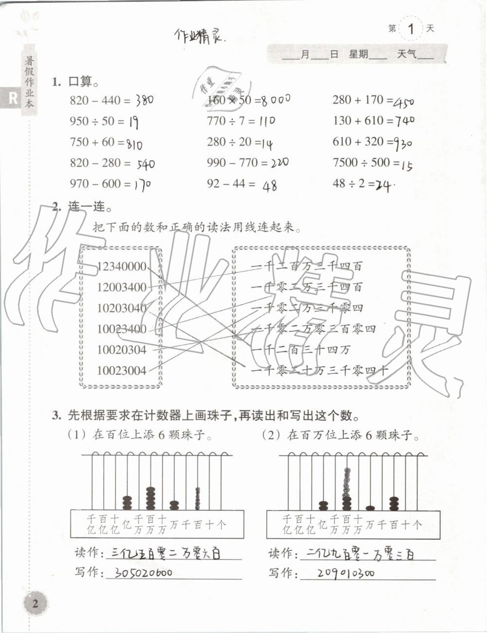 2019年暑假作業本四年級數學科學教科版浙江教育出版社第1頁