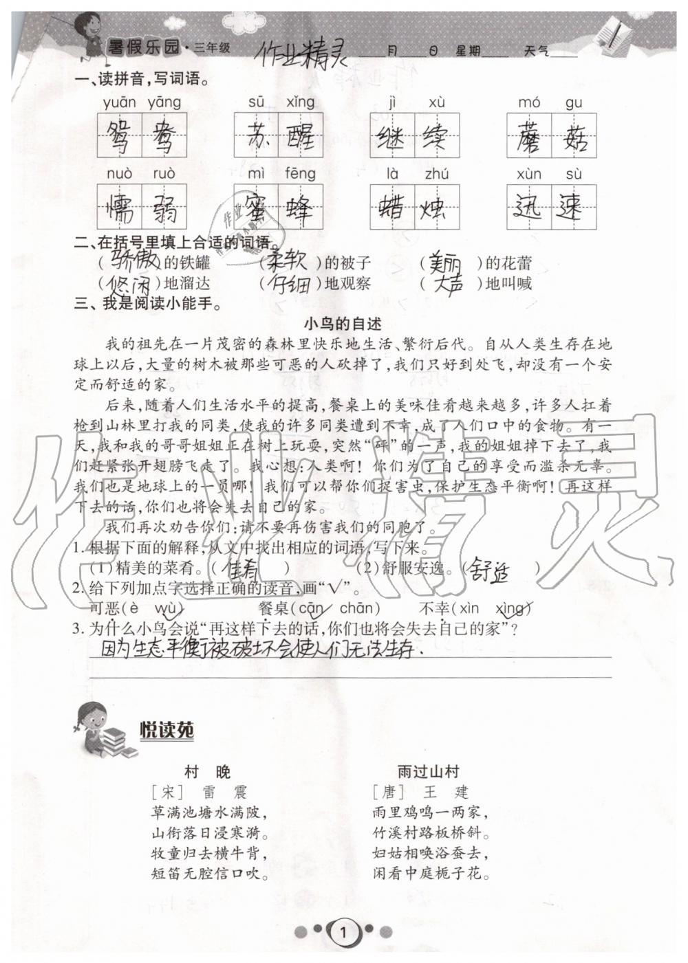 2019年暑假乐园三年级语文数学人人中彩票安卓广东人民出版社第1页
