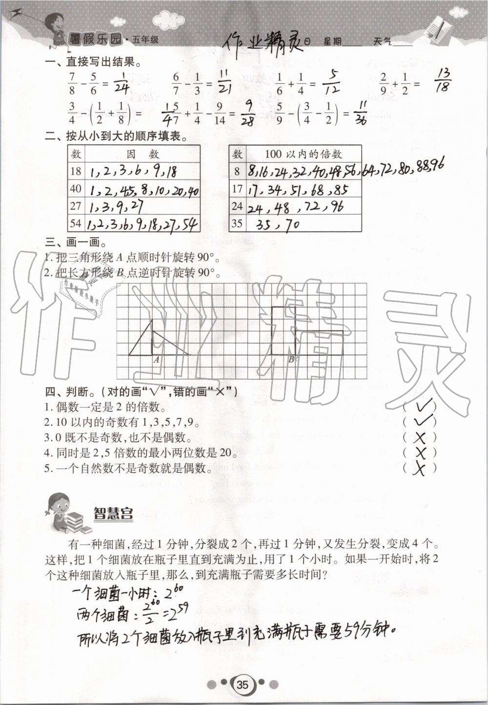 2019年暑假乐园五年级语文数学人人中彩票安卓广东人民出版社第35页